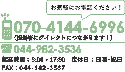 営業時間:8:00 - 17:30 定休日:日曜・祝日FAX:044-750-9412